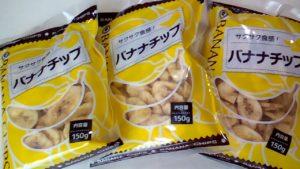業務スーパーのバナナチップの黄色パッケージ