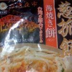 業務スーパーの台湾夜市葱抓餅(葱油餅)はパリパリもっちりでうまうま 焼き方にちょっと注意です