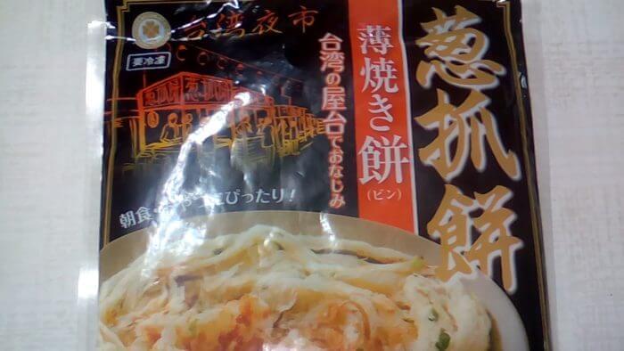 業務スーパーの台湾夜市葱抓餅
