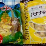 業務スーパーのバナナチップ 黄色いパッケージとおさるのパッケージではどこが違うのか比較検討してみた。
