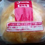 京都で小腹が減ったら食べてみて欲しいパン第一位 志津屋のカルネ なぜこんなに美味いのか