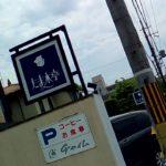 京都のおいしいパン屋さん、黄檗はちょっと遠いけれど行っておきたいたま木亭 十勝コンプレがめちゃうまです。