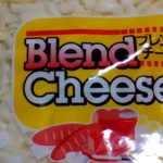 業務スーパーのブレンドチーズがチーズ臭さがなくて使いやすく美味しかったのです。