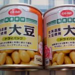 生協CO-OPのドライパック大豆はめちゃくちゃ美味しい。そのまま食べれる美味しさで賞味期限が長くて備蓄に最高です。