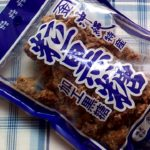 100均ダイソーの沖縄特産 粒黒糖 は沖縄産粗糖と黒糖を使っていて食べやすい自然の甘さで癒されます。