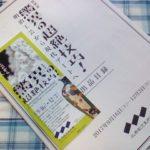 三井記念美術館の特別展 驚異の超絶技巧!の感想。本当に超絶に驚きました 人間技じゃない変態さで意味がわかりません(褒め言葉)
