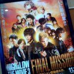 琥珀さんスムージーご存知だったんですね!? 映画「HiGH&LOW THE MOVIE 3 FINAL MISSION」のネタバレ感想を述べたい つっこみたい!