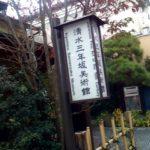京都に清水寺に行くならついでに行くべき清水三年坂美術館 変態的な超絶技巧を眺められる素敵な場所です。