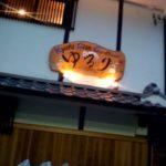 京都祇園のゲストハウス ゆるり に泊まった感想。とても綺麗で心遣いのある宿でした。