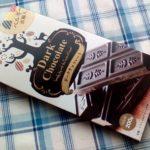 業務スーパーのベルギー産板チョコ200gダークチョコレートは美味しくてパッケージが可愛い!でも分厚くて割りにくいです。