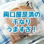 名古屋土産に両口屋是清の千なりを猛プッシュでおすすめする理由。そりゃめちゃ旨だからです。