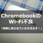 ChromebookがWi-Fiを認識しない(繋がらない)のでサポートに連絡をして引取をお願いした話