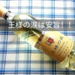 王様の涙(白)は安くて美味しいスペインワインです。コスパ最強!かなり甘口です。