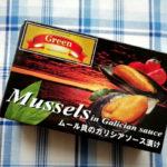 業務スーパーのムール貝のガリシアソース漬けの缶詰はとても貝でした。貝好きのおつまみに良いのではないでしょうか?