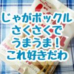 じゃがポックルは北海道の定番のお土産ですがやっぱり美味しいですね。ジャガビーもいいのですがやっぱり本家は美味しいです。