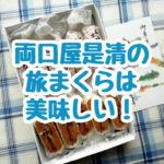 両口屋是清の旅まくらはあんこが美味しい老舗のおすすめ名古屋土産です。年配の人へのお土産にぴったり!