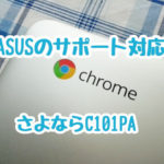 ASUSのサポート対応。交換?修理?返金? ChromebookのC101PAをサポートセンターに送った記録。