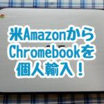 米Amazonで個人輸入 Chromebook C202SA の注文の仕方 住所入力はJapanさえ入れれば怖くない!