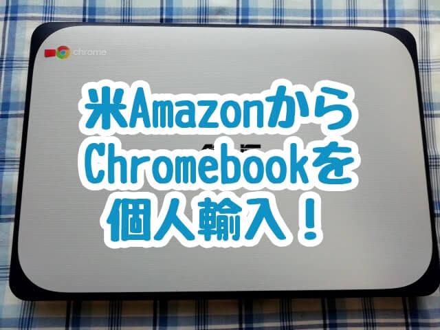 米アマゾンからChromebookを個人輸入する方法