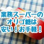 業務スーパーのオリゴ糖は安いので手軽に使えますがイソマルトオリゴ糖なので小腸で消化されるオリゴ糖です。