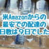 米Amazonの送付方法はどれを選ぶべきなのか?スタンダードだと配達日数は何日かかるのか?