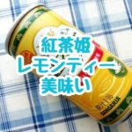業務スーパーの紅茶姫レモンティーは量がちょうど良く美味しいレモンティーでした。サンガリア優秀です。