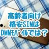 親のガラケーをスマホにしたい作戦。選ぶべき格安SIMの条件は月額使用料が安いこと!?