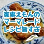 絶品手羽元煮込みができる家事えもんのおばさんのレシピ。必要な調味料はマーマレードと醤油のみ!