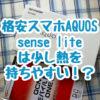 高齢者が使う格安スマホとしての AQUOS sense lite SH−M05のレビュー 防水、防塵、おサイフケータイならこれ!だけど熱がこもりやすい気がします。