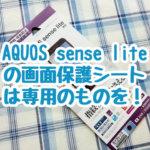 AQUOS sense lite の画面保護シートは専用のものを買わないとスピーカーがふさがれるので注意です。