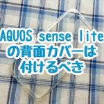 AQUOS sense lite にカバーはつけた方が良いと思うのです。取り敢えずシンプルな透明な背面ケースをつけました。