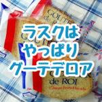 ラスクはやっぱりグーテ・デ・ロワ!サクサク美味しい王道のラクスです。うますぎ危険!
