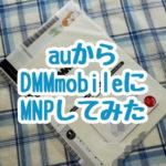 親の携帯をauのガラケーからDMMモバイルにMNPしてみた記録。自宅で楽々MNP!不通期間はほとんどなしです。