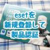 ESET ファミリー セキュリティを新規登録して製品認証キーをもらって更新っぽく使う方法