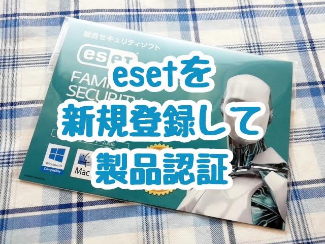 esetファミリーセキュリティパッケージ