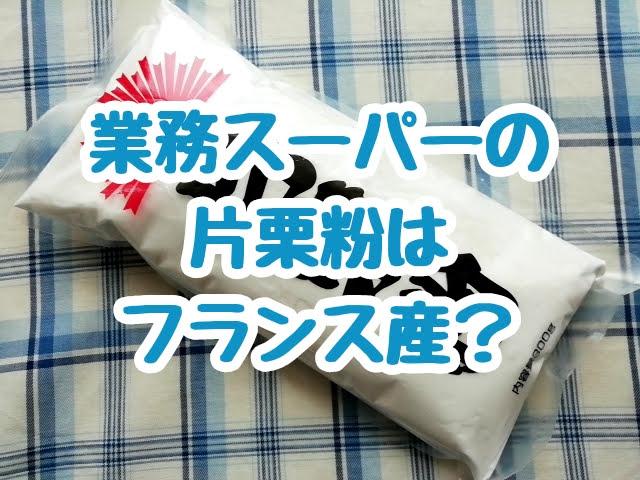 業務スーパーの片栗粉