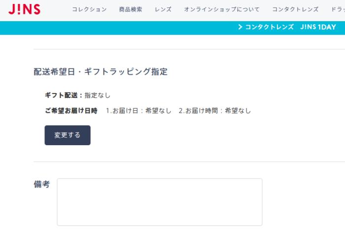 JINSオンラインの備考入力欄