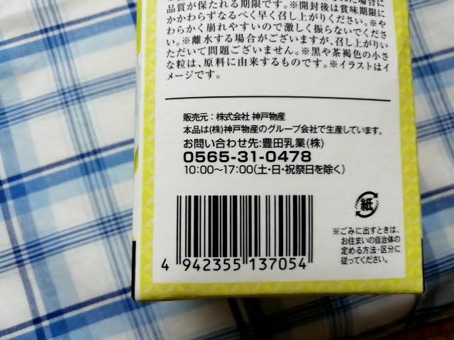 柚子のじゅれのバーコード