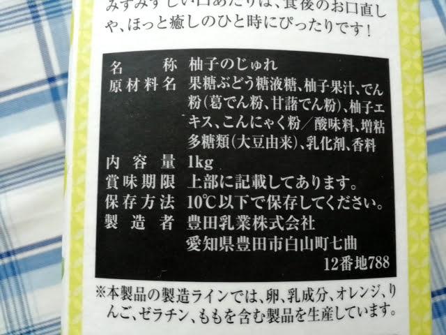 業務スーパーの柚子のじゅれの原材料名