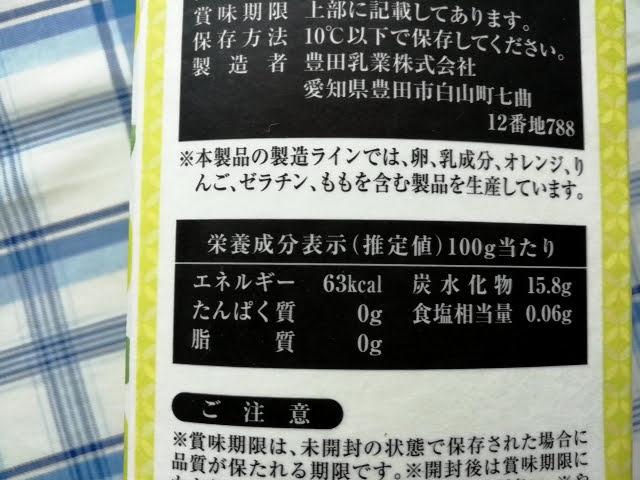業務スーパーの柚子のじゅれの栄養成分表示