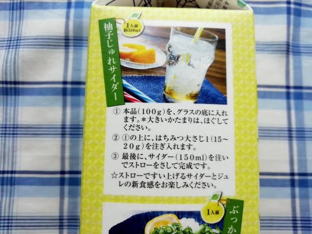 柚子じゅれサイダーのレシピ