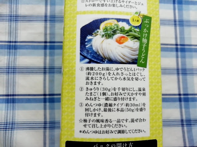 ぶっかけ柚子うどんのレシピ