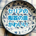 100均セリアの布目唐草和皿(中)は日本製でとても使いやすいお皿です。食器も100均でいいのがありますね。