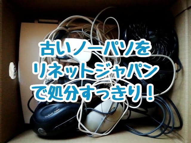 古いノートパソコンをリネットジャパンで処分すっきり