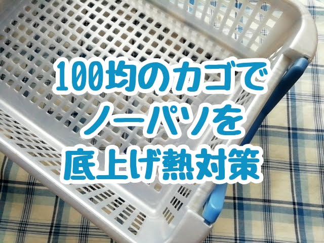 100均のカゴでノートパソコンを底上げして熱対策