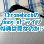 Chromebookの特典Googleドライブ100GB2年間プレンゼントは罠!?Googleドライブへの課金を想定の上でChromebookを選んで欲しい話。