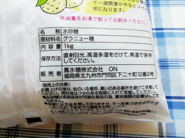 業務スーパーのばら印の氷砂糖の原材料名