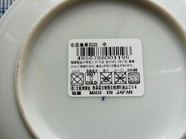 100均セリアの布目唐草和皿(中)の裏面のバーコード
