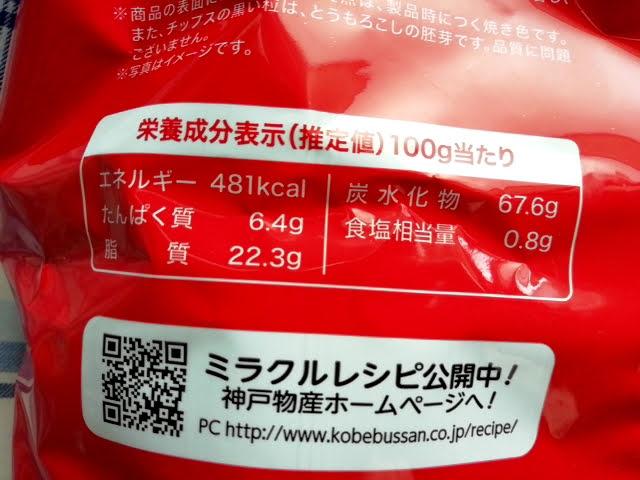 業務スーパーのトルティーヤチップス454gの栄養成分表示