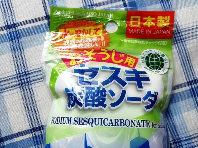 ダイソーで買ったセスキ炭酸ソーダ日本製